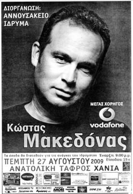 annusakeio_makedonas_anatoliki_tafros_hania_27.08.09_400
