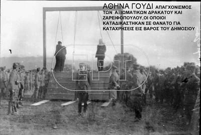 gudi_goudi_28.11.1925_apanhonismos_katahraston_dimosiu_400