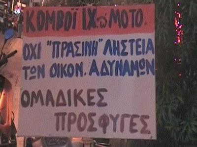 poreia_gia_ta_teli_kykloforiaskomvoi_21_12_09_400