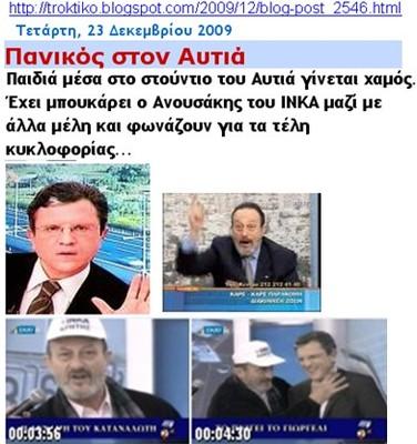 troktiko_panikos_ston_aftia_inka_anusakis_teli_23.12.09_400